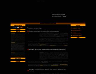 lada.clan.su screenshot