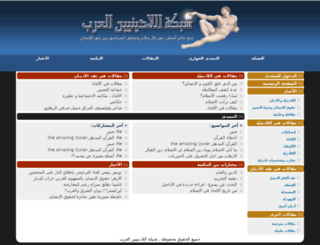 ladeenyon.net screenshot