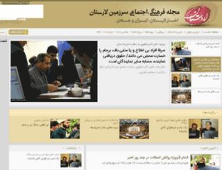 ladestan.com screenshot