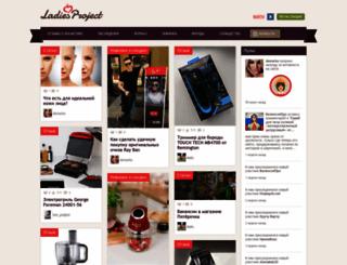ladiesproject.ru screenshot