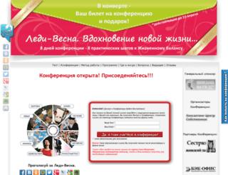 lady-vesna.ru screenshot