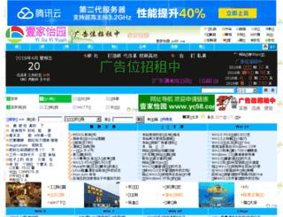 lady.yc58.com screenshot