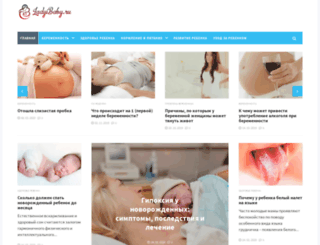 ladyibaby.ru screenshot
