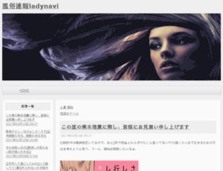 ladynavi.com screenshot