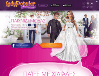 ladypopular.gr screenshot