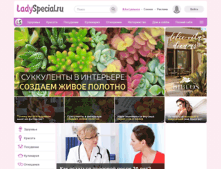 ladyspecial.ru screenshot