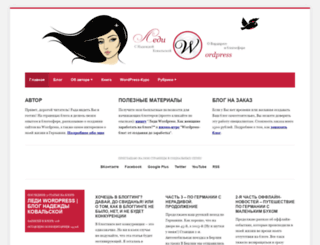 ladywordpress.ru screenshot
