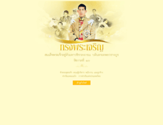 laemchabangport.com screenshot