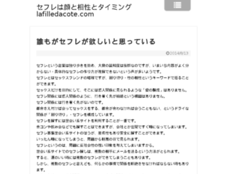 lafilledacote.com screenshot