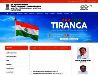 laghu-udyog.gov.in screenshot
