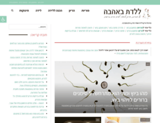 laledet-beahava.co.il screenshot