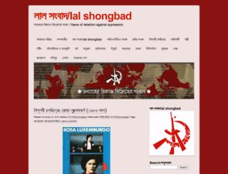 lalshongbad.wordpress.com screenshot