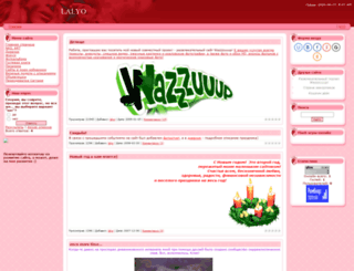 lalyo.ucoz.ru screenshot
