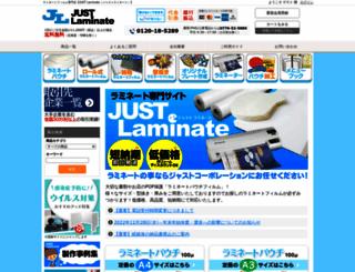 laminate.just-shop.jp screenshot
