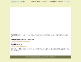 lanassica.jp screenshot