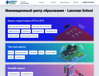 lancmanschool.ru screenshot