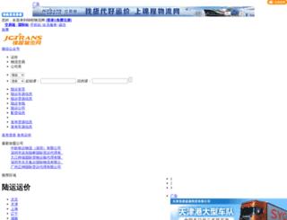 land.jctrans.com screenshot