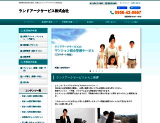landarc-service.co.jp screenshot