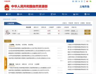 landchina.mlr.gov.cn screenshot
