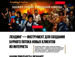 landingland.ru screenshot