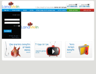 landmein.co.il screenshot