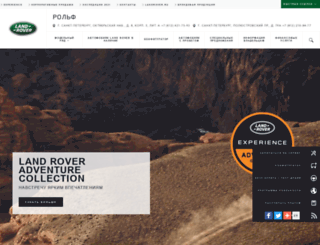 landrover-rolf.ru screenshot