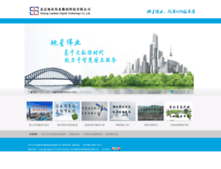 landstar.com.cn screenshot