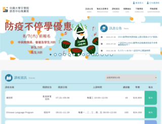 language.nchu.edu.tw screenshot