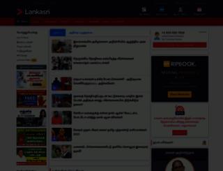 lankasrinew.com screenshot