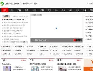 lanniou.com screenshot