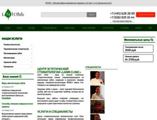 lanriclinic.ru screenshot