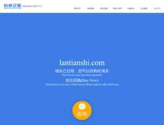 lantianshi.com screenshot