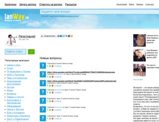 lanway.ru screenshot