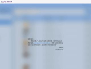 lanz.com.cn screenshot
