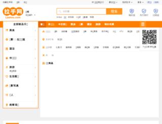 lanzhou.lashou.com screenshot