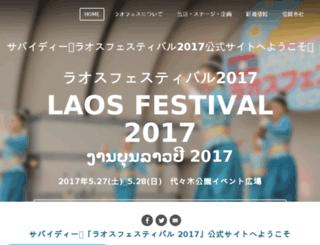 laos-festival.info screenshot