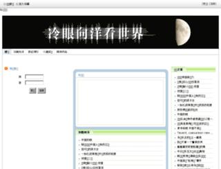 laosong.banzhu.net screenshot