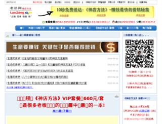 laozong.com screenshot