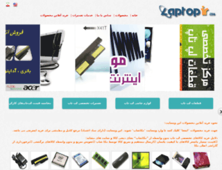 laptopir.com screenshot