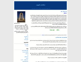 lar-tarfand.blogfa.com screenshot