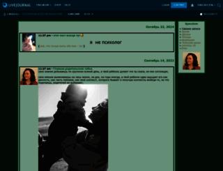laragull.livejournal.com screenshot