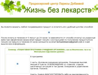 larisadobaeva.justclick.ru screenshot
