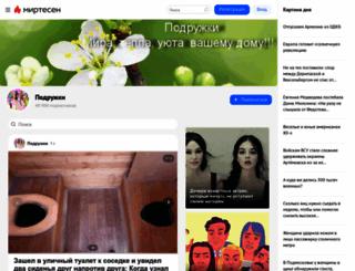 larisareschetnikova.mirtesen.ru screenshot