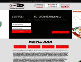 lasermark.ru screenshot