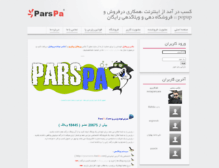 lastd.parspa.com screenshot