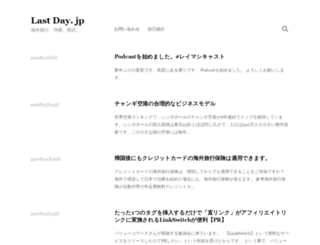 lastday.jp screenshot