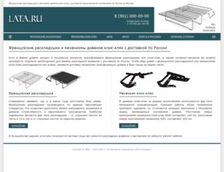 lata.ru screenshot