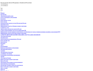 latvia.mid.ru screenshot