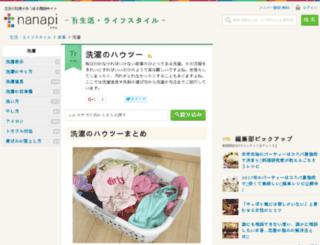 laundry.nanapi.com screenshot