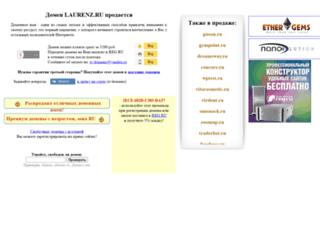 laurenz.ru screenshot